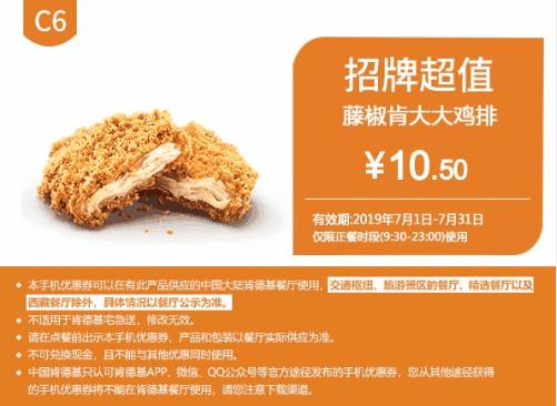 C6藤椒肯大大鸡排