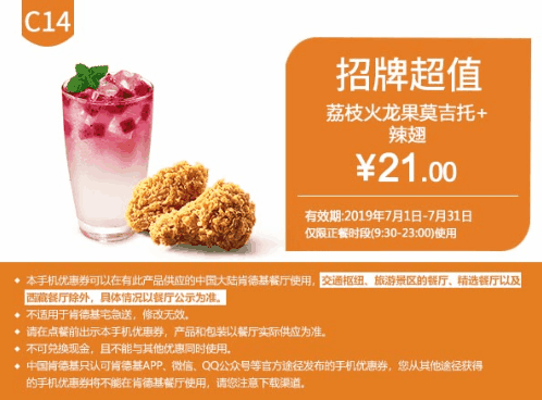 C14荔枝火龍果莫吉托+辣翅