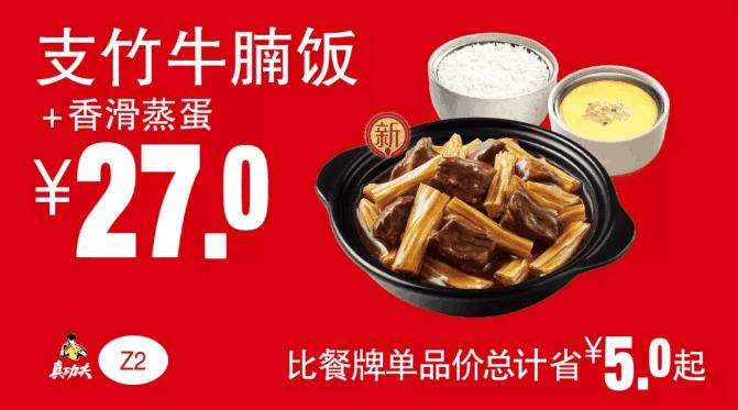 Z2支竹牛腩饭+香滑蒸蛋
