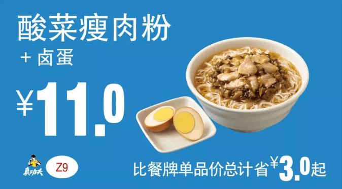 Z9酸菜瘦肉粉+鹵蛋