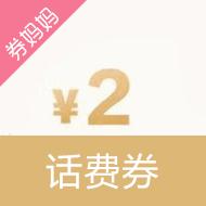 2元京东白条话费券