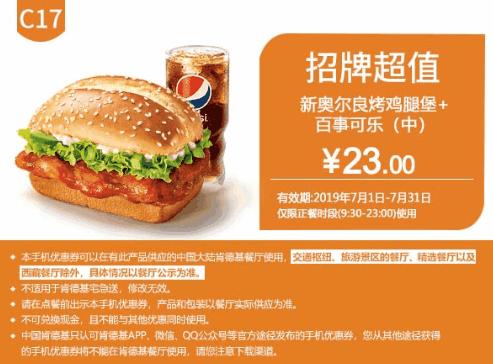 C17新奧爾良烤雞腿堡+百事可樂(中)