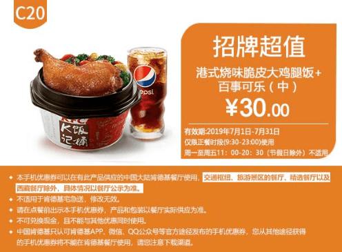 C20港式燒味脆皮大雞腿飯+百事可樂(中)