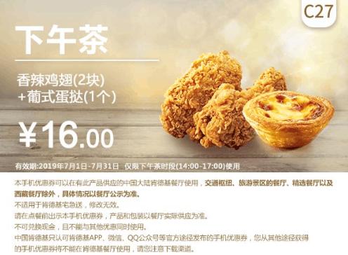 C27香辣雞翅(2塊)+葡式蛋撻(1個)
