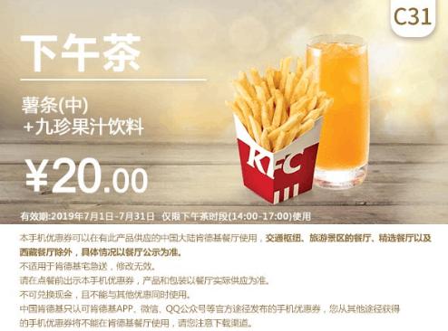 C31薯條(中)+九珍果汁飲料