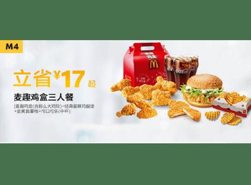 M4麥趣雞盒(含那么大雞排)(1份)+經典麥辣雞腿堡(1個)+金黃脆薯格(1份)+可口可樂(中)