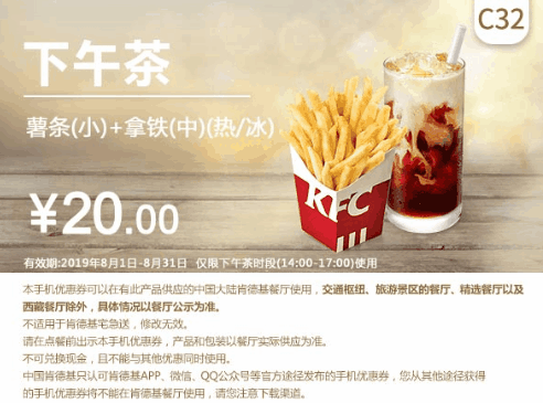 C32薯条(小)+拿铁(中)(热/冰)