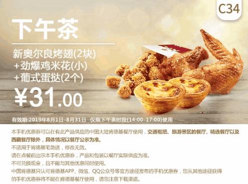 C34新奧爾良烤翅(2塊)+勁爆雞米花(小)+葡式蛋撻(2個)