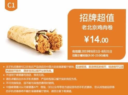 C1老北京雞肉卷