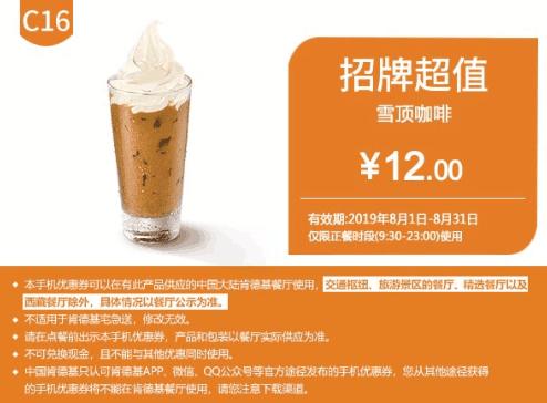 C16雪顶咖啡