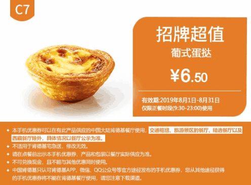 C7葡式蛋撻