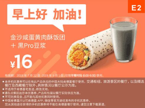 E2金沙咸蛋黃肉酥飯團+黑Pro豆漿
