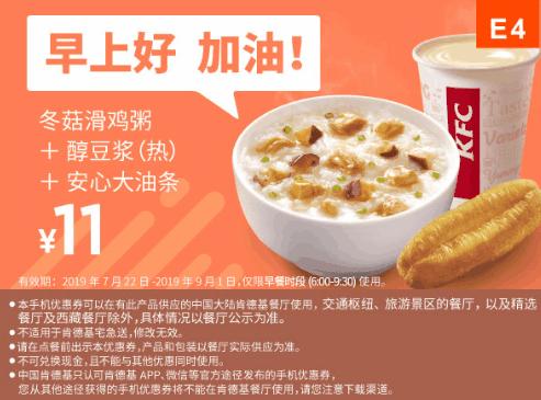 E4冬菇滑雞粥+醇豆漿(熱)+安心大油條