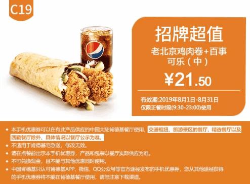 C19老北京鸡肉卷+百事可乐(中)