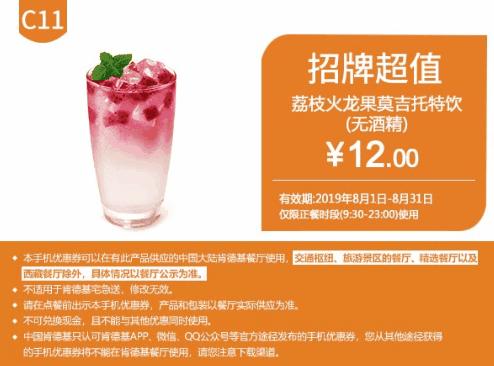 C11荔枝火龙果莫吉托特饮(无酒精)