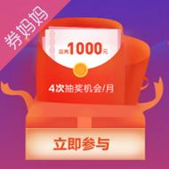 千元挑战周周抽