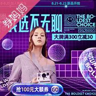 天貓秋冬新風尚大牌滿300-30