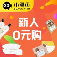 小黑魚新人0元包郵購