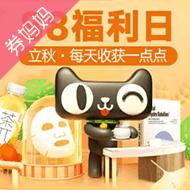 天貓超市88會員節福利日專場