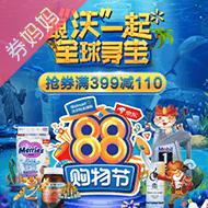 京東沃爾瑪全球購88購物節