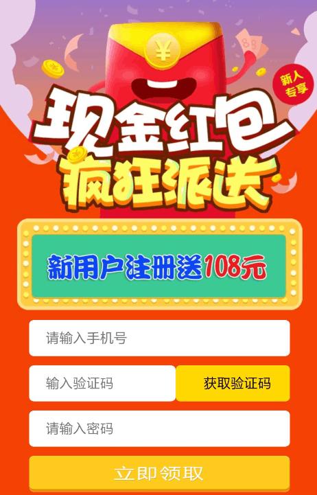 51中彩新人送108元彩票红包