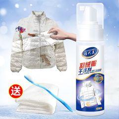 羽绒服干洗剂3件套