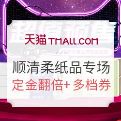 20日0点: 天猫双11顺清柔家居旗舰店