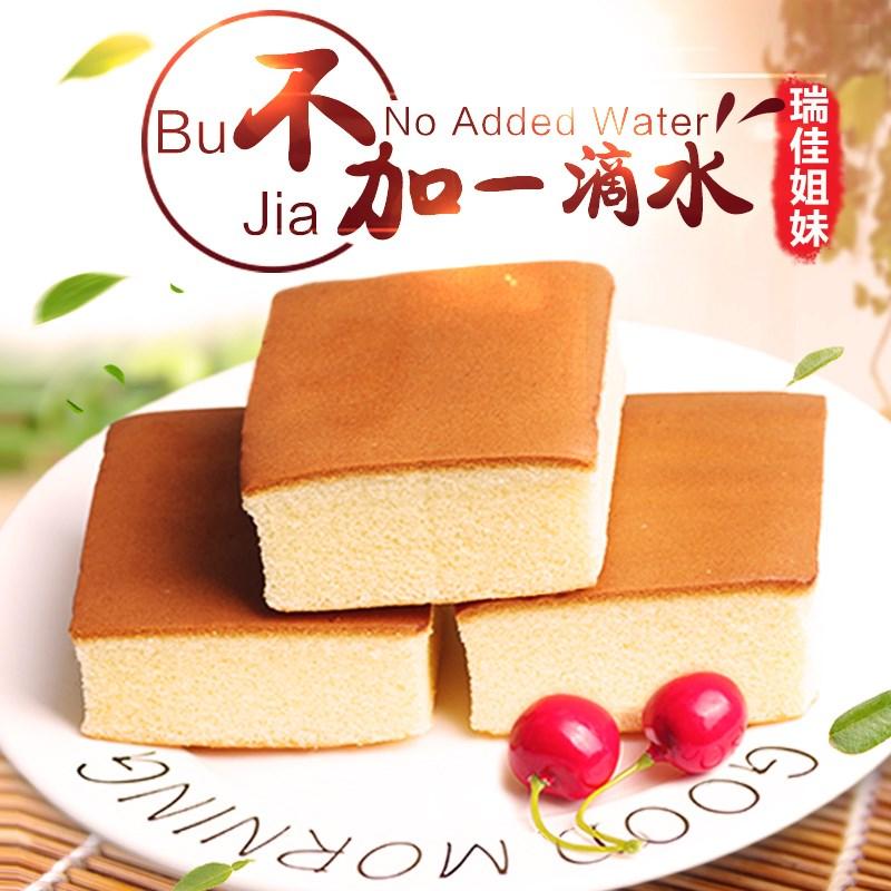 瑞佳长崎蛋糕800g早餐面包