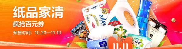 天猫国际 双11预售 纸品清洁会场