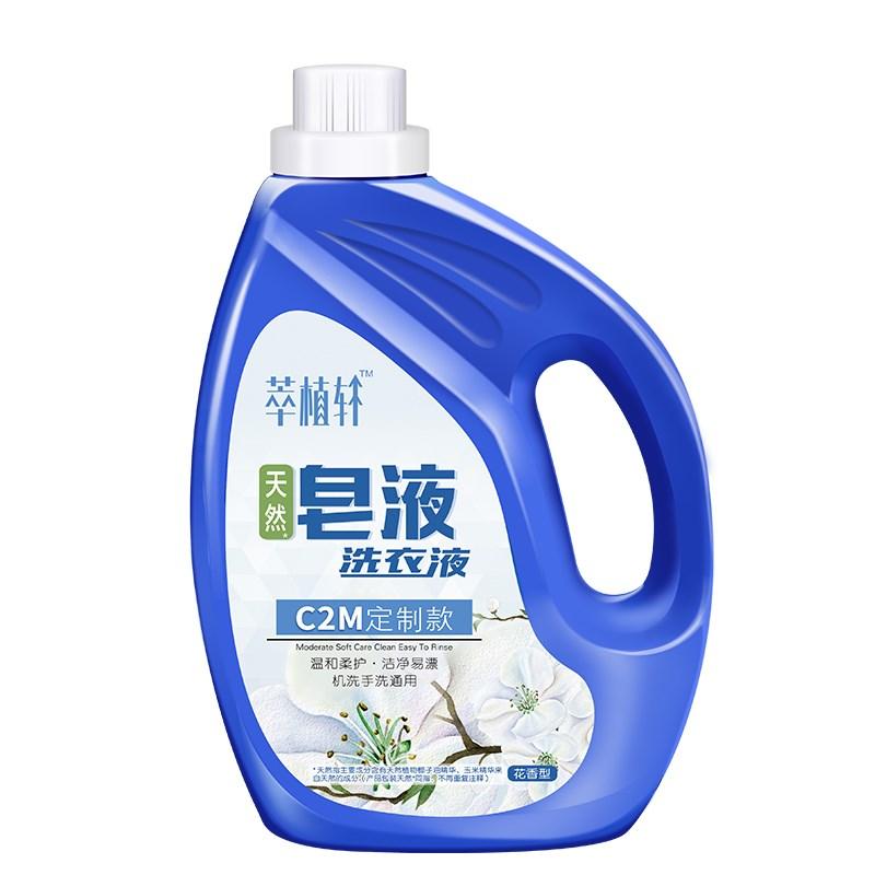 萃植轩皂液洗衣液瓶装4斤装