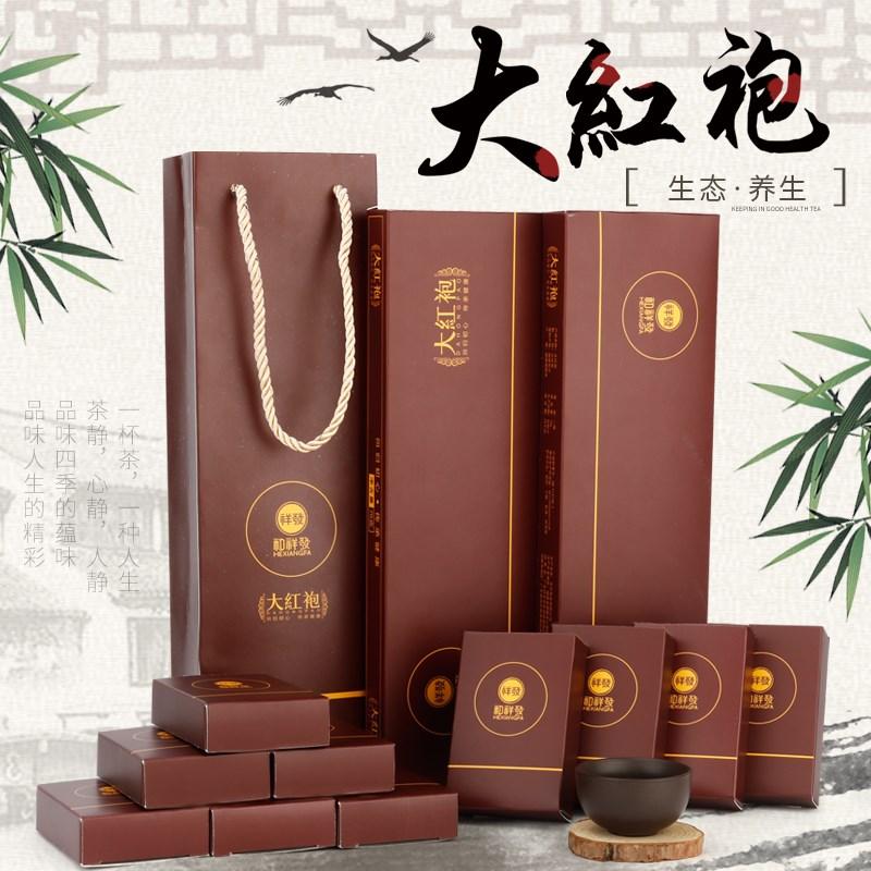 武夷山【特级】大红袍礼盒装