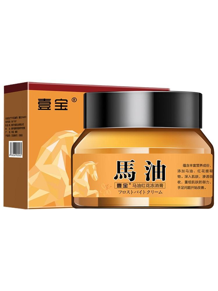马油36g*2盒手足滋润防裂膏
