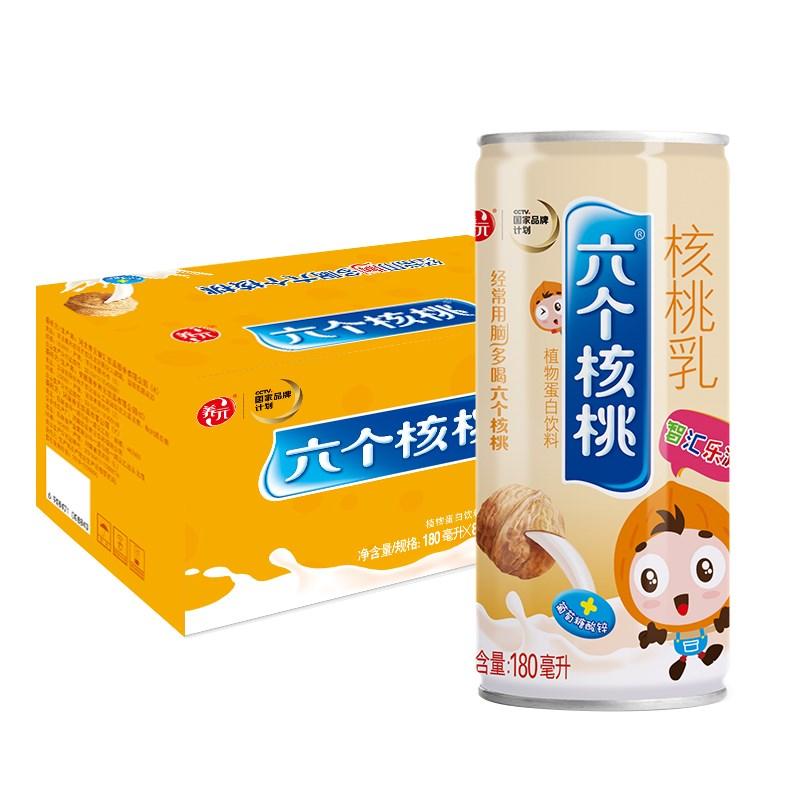 【六个核桃】智汇乐源核桃乳8罐