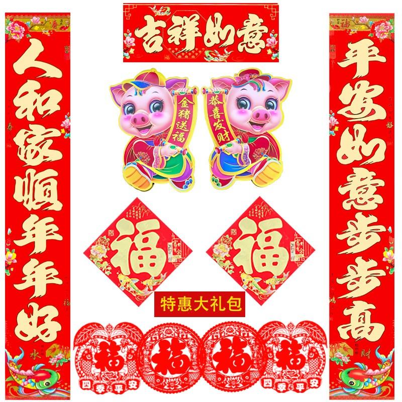 猪年新春节大礼包