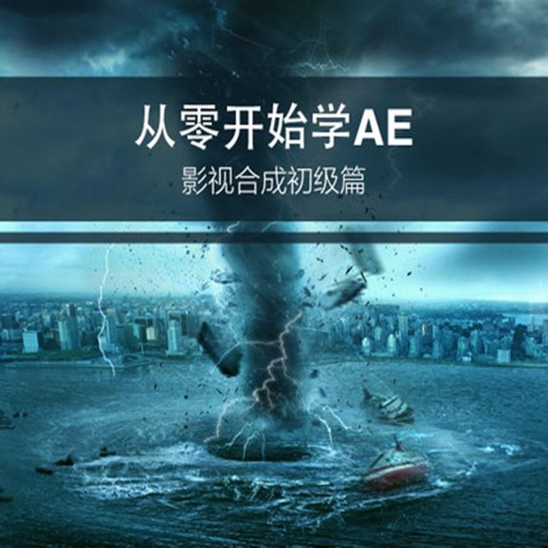 零基础AE CC课程精品视频教程