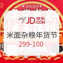 京东 年货节 米面杂粮专场
