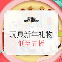 亚马逊中国 玩具新年礼物专场