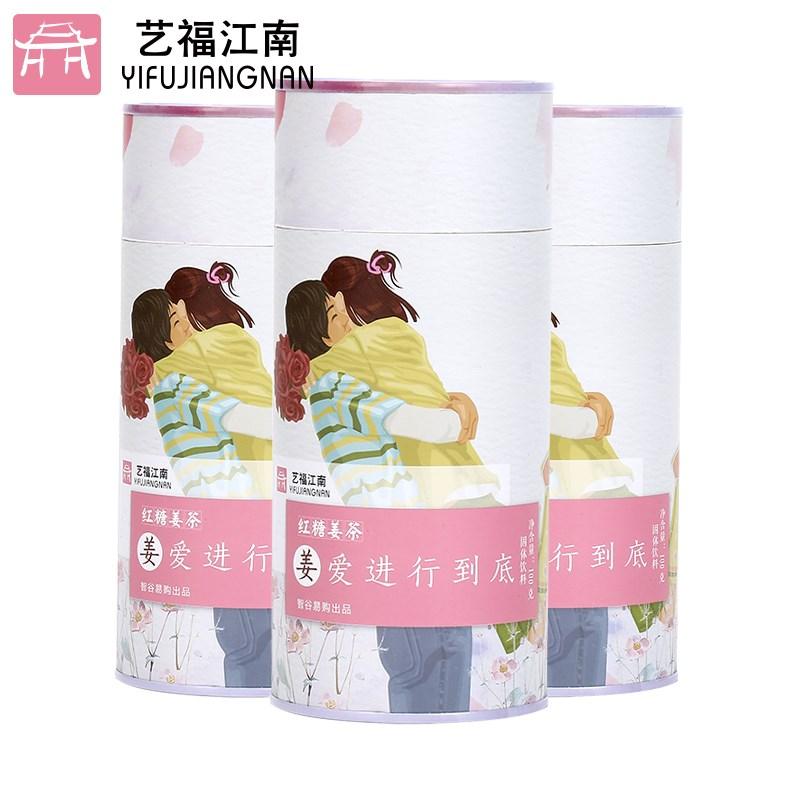 【男朋友必囤】速溶红糖姜茶3罐装