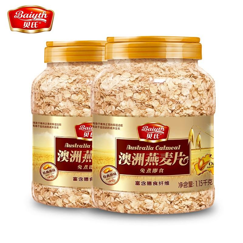 营养早餐燕麦片即食冲饮2300g