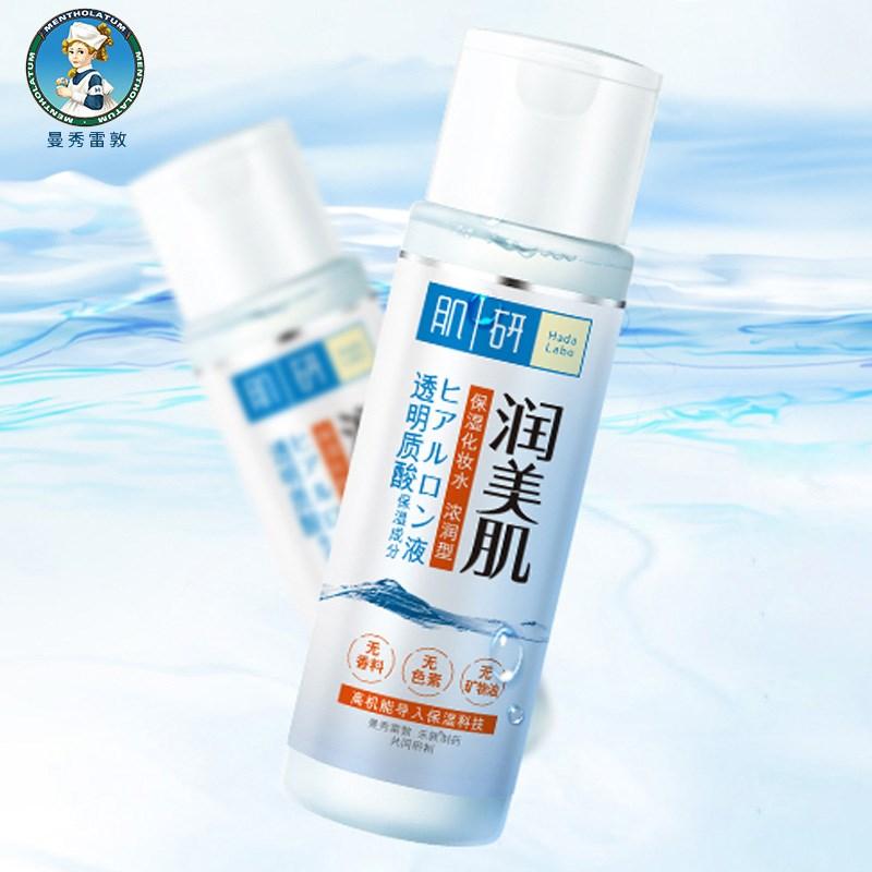 曼秀雷敦肌研润美肌保湿化妆水170ml