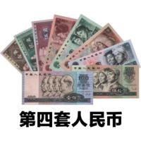 第四套人民币停止流通