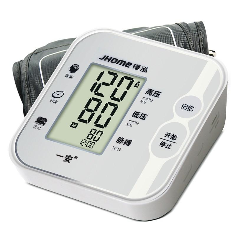一安语音电子血压计测量仪