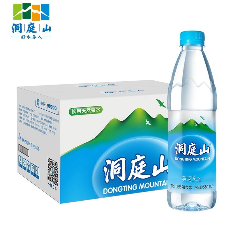 洞庭山天然泉水550ml*24瓶箱装