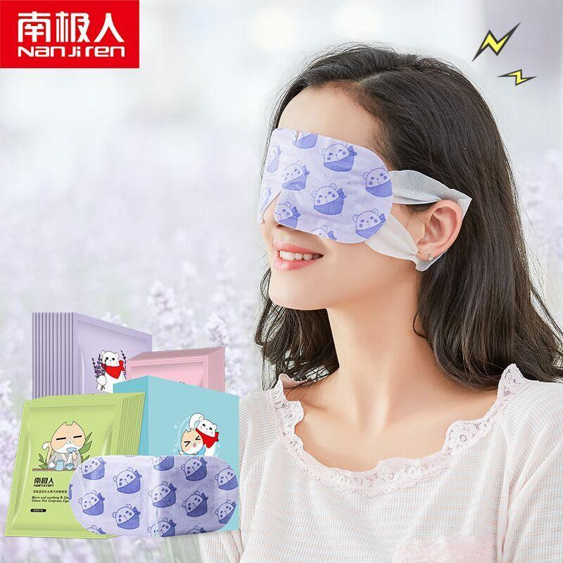 【南极人】蒸汽热敷眼罩12片