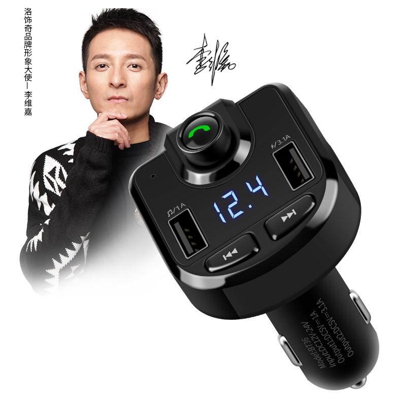 车载MP3播放器多功能充电器