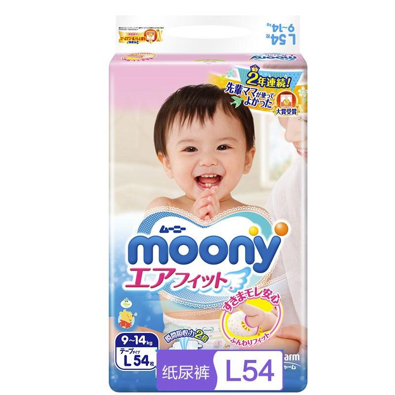 尤妮佳婴儿纸尿裤 L54片