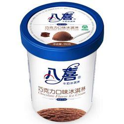 限地区:八喜 冰淇淋 多口味可选550g