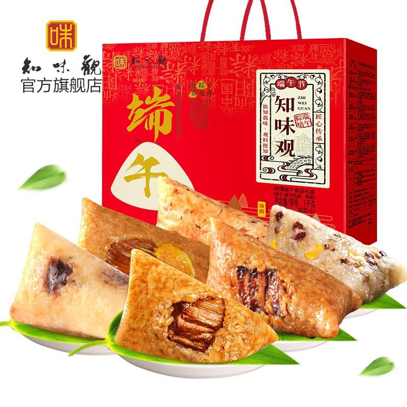 知味观粽情端午粽子礼盒1000g