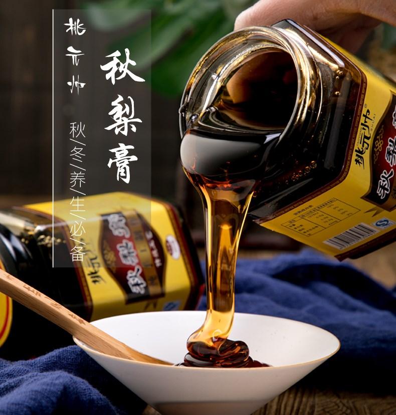 桃元帅砀山秋梨膏180g*2瓶