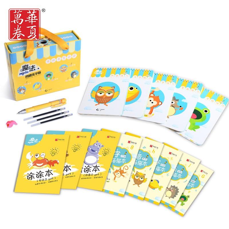 儿童魔法练字帖13本套装